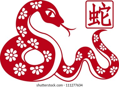 chinese paper cut out snake as symbol of 2013