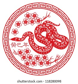 Chinese paper cut out snake as symbol of 2013 / Snake year 2013. Chinese zodiac symbol.