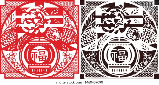 Chinese people decorate by hanging up certain words. The most common word is fu, happiness and good fortune. It is written with calligraphy onto a square piece of red paper.