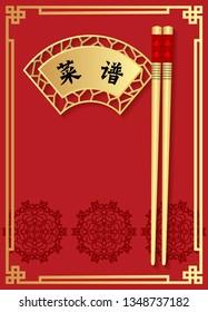 Chinese restaurant menu design, China food restaurant menu template, Chinese wording translation : Menu