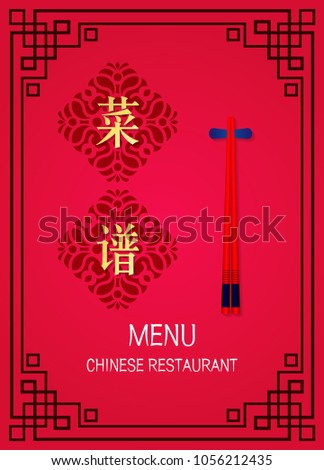 chinese restaurant menu design china food stock vector royalty free