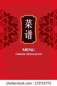 Chinese restaurant menu design / Chinese food background