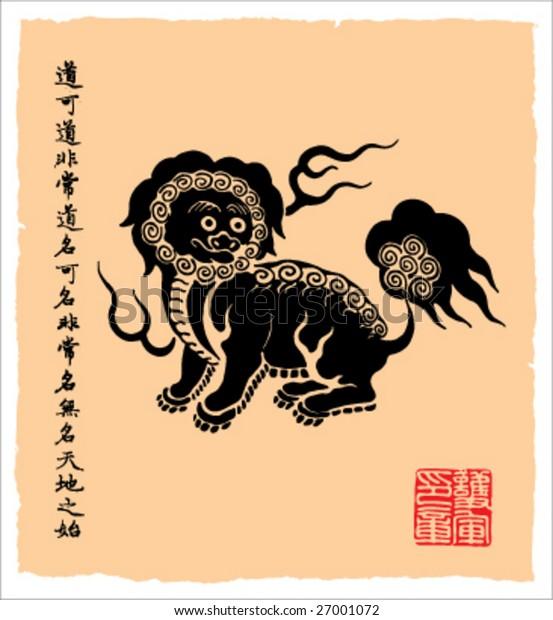 Chinese Snowlion illustration