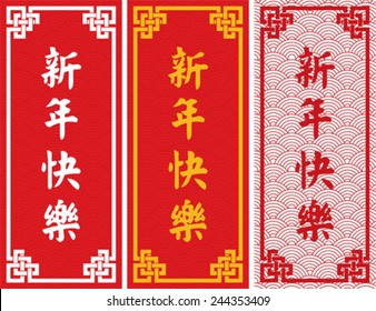 Chinese spring festival vertical banners with Happy New Year in Chinese and wave pattern background