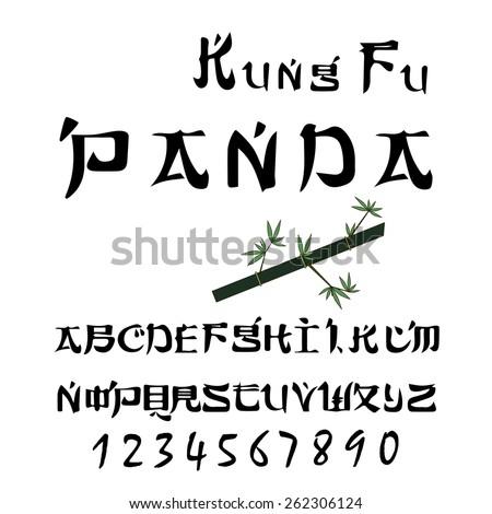 Chinese Style Font Panda Stock Vektorgrafik Lizenzfrei 262306124