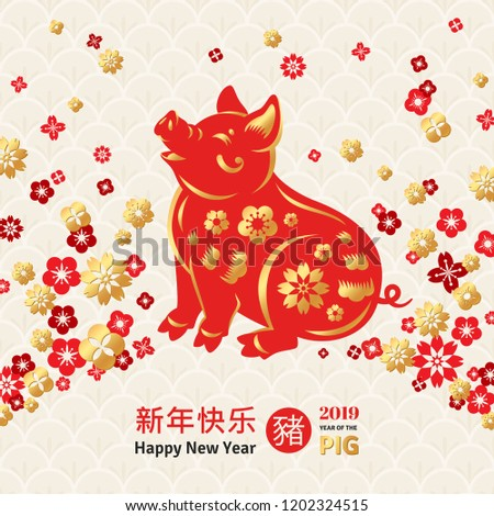 chinese symbol for 2019 vector illustration zodiac sign boar in gold and red colors