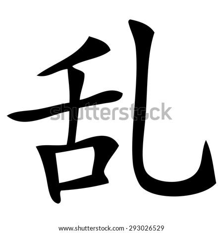Chinese Symbol Chaos Stock Vector Royalty Free 293026529