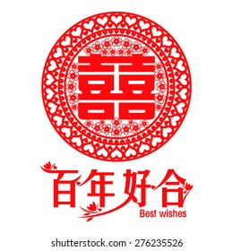 Chinese symbol of double happiness and happy marriage with traditional Chinese paper cut arts design / Chinese character for Translation: Best wishes