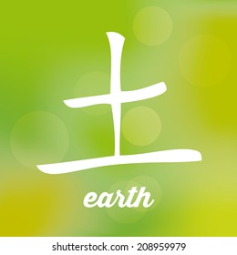 Chinese Symbol of Five Elements - Calligraphy (Earth)