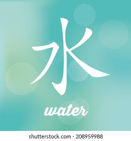 Chinese Symbol of Five Elements - Calligraphy (Water)