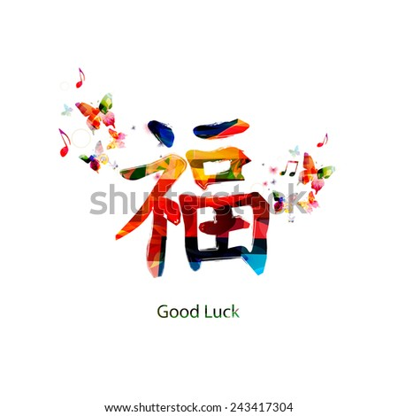 Chinese Symbol Good Luck Stock Vector Royalty Free 243417304