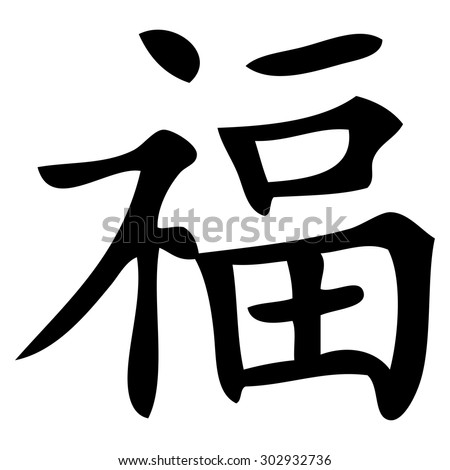 Chinese Symbol Happiness Stock Vector Royalty Free 302932736