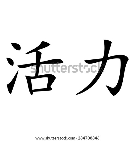 Chinese Symbol Life Energy Stock Vector Royalty Free 284708846