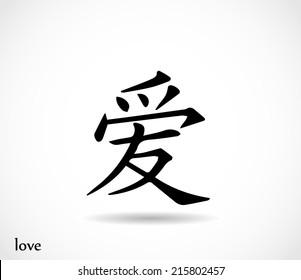 Chinese symbol love vector