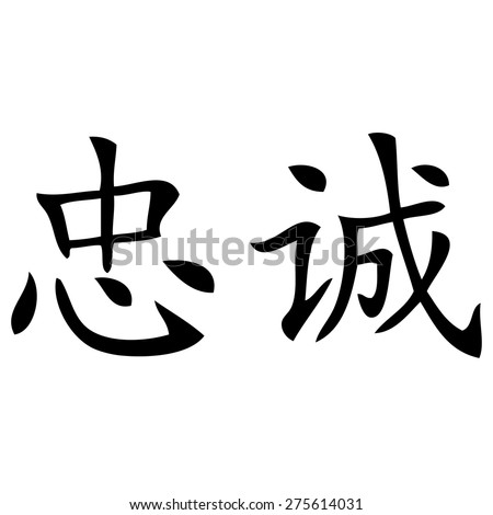 Chinese Symbol Loyalty Stock Vektorgrafik Lizenzfrei 275614031