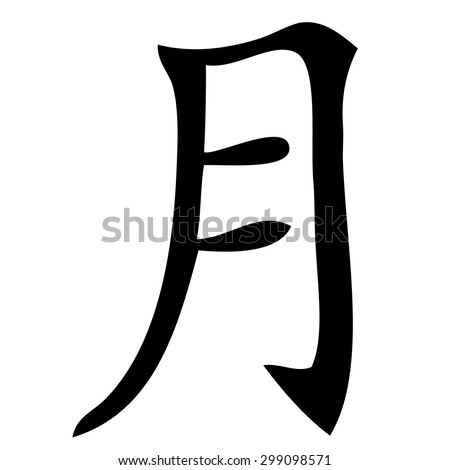 Chinese Symbol Moon Stock Vector Royalty Free 299098571 Shutterstock