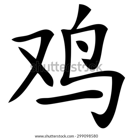 Chinese Symbol Rooster Stock Vector Royalty Free 299098580
