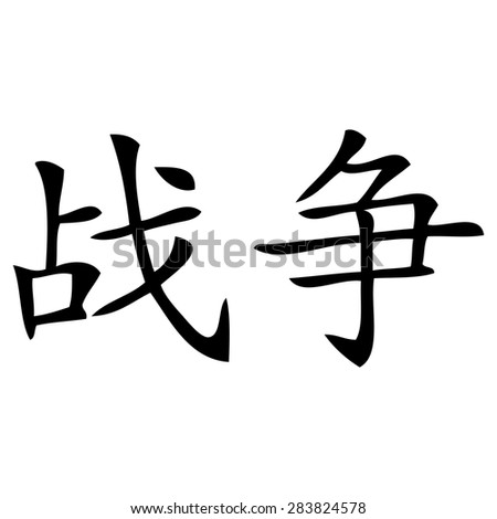 Chinese Symbol War Stock Vector Royalty Free 283824578 Shutterstock
