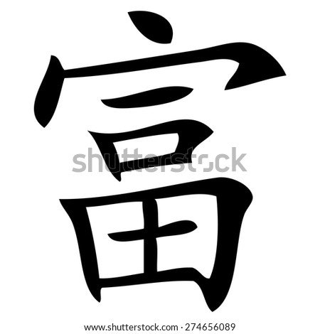Chinese Symbol Wealth Stock Vector Royalty Free 274656089