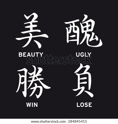 Chinese Symbols Beauty Ugly Win Lose Stock Vector Royalty Free