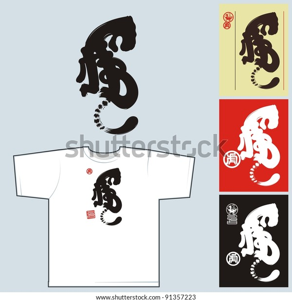 Chinese tiger. Set # 02. The images on motives of modern chinese calligraphy. For press on T-shirts.