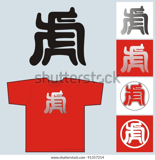Chinese tiger. Set # 05. Image kanji «tiger» in the style of ancient seals.