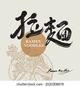 """Chinese traditional calligraphy Chinese character """"Ramen noodles"""", Vector graphics"""