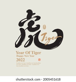 Chinese traditional calligraphy Chinese character