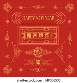 Chinese traditional patterns, can be used for Chinese New Year material.