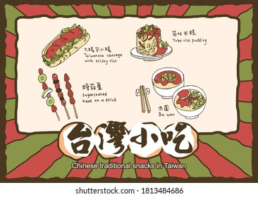 Chinese traditional snacks in Taiwan.Taiwanese sausage with sticky rice ,candied fruits(sugarcoated haws on a stick),tube rice pudding,ba-wan(Taiwanese meatball)