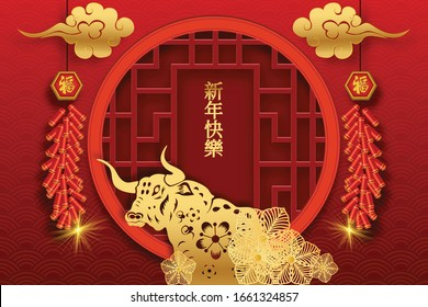 Chinese traditional template of chinese happy new year with ox pattern isolated on red Background as year of ox, lucky and infinity concept. (The Chinese letter is mean happy new year)