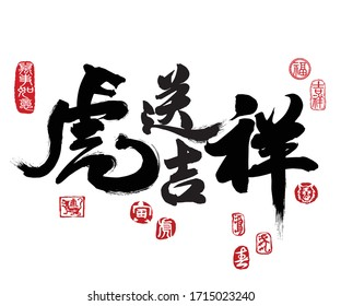 Chinese translation: year of the tiger brings prospitious and auspicious. Leftside translation: Everything is going very smoothly. Chinse seal translation: Good fortune, Auspicious & Tiger.