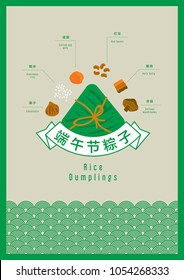 Chinese translations: Rice dumplings on dragon boat festivals with rice dumpling ingredients like chestnut, glutinous rice, slated egg yolk, red beans, meat and mushroom/ Dragon boat festival design