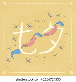 Chinese Valentines Day. Double Seven Festival. 17 August. Concept of Chinese holiday. Tale, legend. Chinese style hand drawn. Magpies, ribbon. Translation from Chinese - Qixi Festival