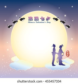 Chinese Valentine's Day / Qixi Festival. Celebration of the annual meeting of cowherd and weaver girl. Vector illustration memo or message board. (caption: Romantic QiXi, 7th of July)