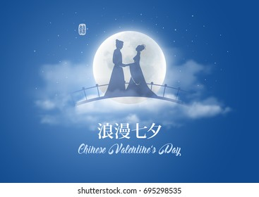 Chinese Valentine's Day, Qixi Festival or Double Seventh Festival. Celebration of the annual meeting of cowherd and weaver girl. (caption: Romantic QiXi, Double Luck for love). Vector illustration.