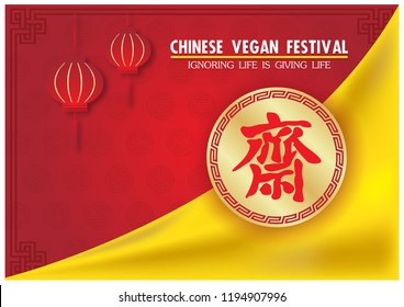 "Chinese vegan festival card and poster advertising in vector design. Red Chinese letters read is ""J"" and meaning is  ""Preserving purity (both body and mind) for worship Buddha"" in English."