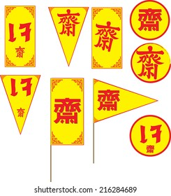 chinese vegetarian festival Flag and sign
