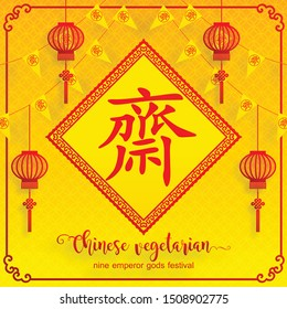 Chinese vegetarian festival, paper cut and asian elements with craft style on background. \n( Chinese translation : vegetarian festival )