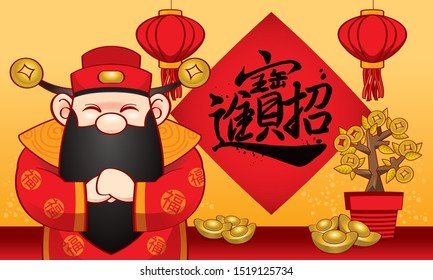 Chinese wealth god and a background with Chinese elements. Caption: 'bring in the lucky fortune'.