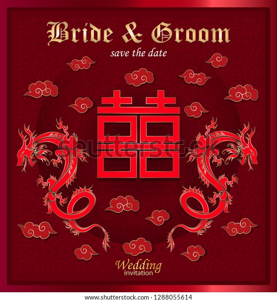 Chinese Wedding Invitation Card Decorated Red Stock Vector