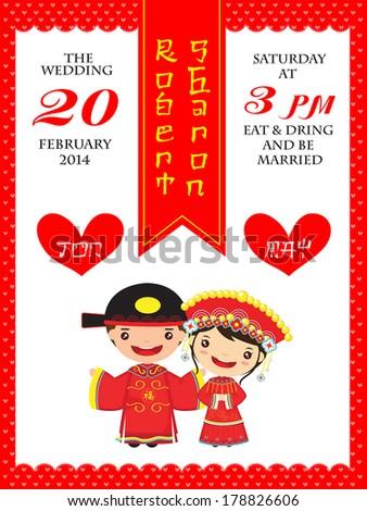 Chinese Wedding Invitation Card Template Cartoon Stock Vector
