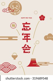 Chinese words means Year end party in english/ Japanese year end party template/ Welcome new year festival poster/ Chinese New Year in Taiwan