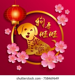 Chinese year of the dog made by traditional Chinese paper cut arts, Chinese text translation: Year of the dog is good fortune / Chinese New Year festive vector card Design