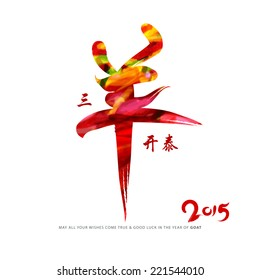 Chinese year of goat character design.  The character - San yang kai tai (With the advent of spring begins prosperity)