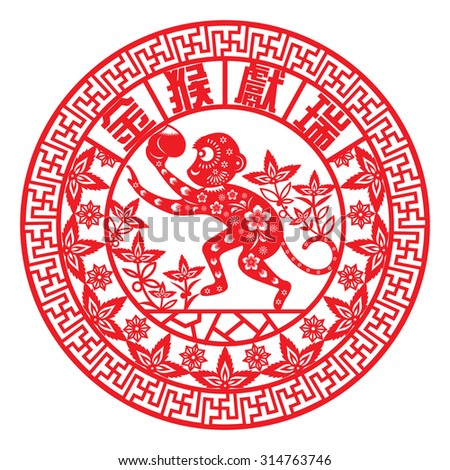 5e98b63b7 Chinese year of monkey made by traditional Chinese paper cut arts / Monkey  year Chinese zodiac symbol / Chinese character for Translation:Golden  Monkey ...