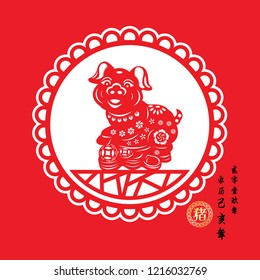 Chinese year of the pig made by traditional Chinese paper cut arts, Chinese small text translation: 2019 Lunar New Year of pig.