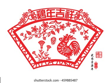 Chinese year of rooster made by Chinese paper cut arts / Chinese wording translation: Auspicious Year of the rooster / Red stamps : Everything is going / Chinese wording : year of the rooster