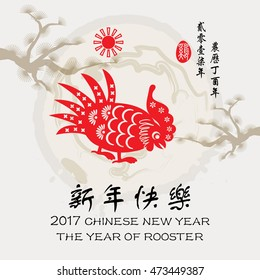 Chinese year of rooster made by Chinese paper cut arts / Rooster year Chinese zodiac symbol / Chinese Small words: year of Rooster / Big words: Happy New Year.