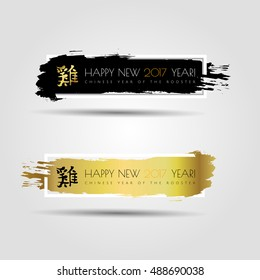 Chinese zodiac. 2017 year of the rooster. 2017 Happy New Year greeting card. Gold handwritten brush vector hieroglyph banner isolated on black ink grunge or gold background. Chinese Calligraphy.